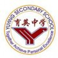yuying secondary school